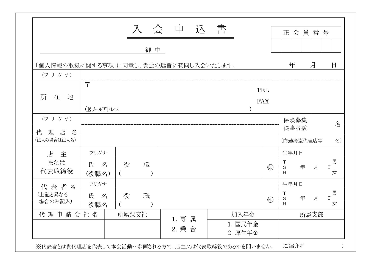 入会のご案内 | 宮崎県損害保険代理業協会