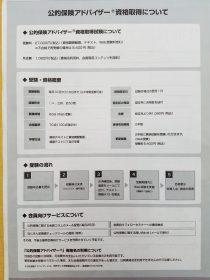 熊本セミナー5